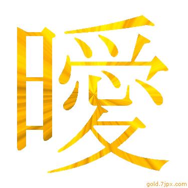 曖」文字のアイコン 【イラスト】 | かっこいい曖 [文字]